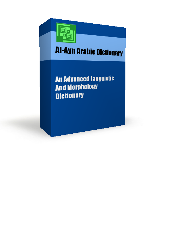 Al-Ayn Arabic Dictionary. Al-ayn Arabic Arabic Dictionary.
